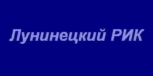 Лунинецкий РИК